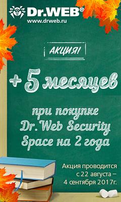 5 бесплатных месяцев с Dr.Web